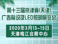 第十三届京津冀(天津)广告标识及LED照明 数码印刷及办公设备展览会