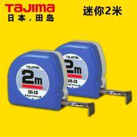 日本TaJIma/田岛钢卷尺2米礼品尺H13-20CH高精度便携迷你卷尺批发
