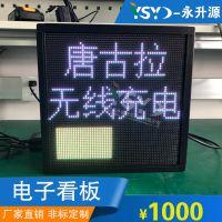 定制唐古拉无线充电状态屏P4室内单元板显示LED显示屏电子看板