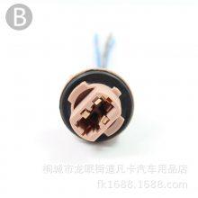 T20 汽车灯泡插座7443双丝插座刹车灯插头 铜芯线【B款】