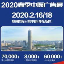 2020春季(郑州)第36届中原广告展