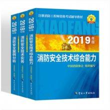 一级注册消防工程师2019教材 全套3本