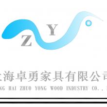 上海卓勇家具有限公司