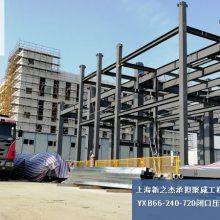 上海新之杰YXB35-280-840彩钢板坚决不以次充好