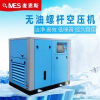 55kw实验室用低噪音无油螺杆空压机 可定制无油螺杆式空压机