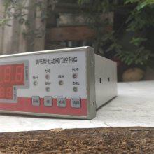 调节型智能电动阀门控制器