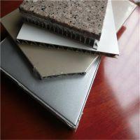 武汉吸音铝蜂窝板供应商 穿孔蜂窝板装饰 可订做