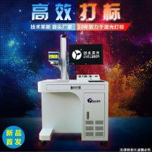 现货供应12瓦端泵激光打标机硅胶塑料塑胶按键镭雕机