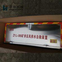 金林生产ZYJ-M6矿用压风供水自救装置 矿井压风自救装置 矿井供水自救装置