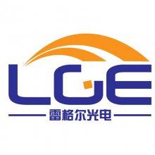 深圳市雷格尔光电有限公司
