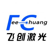 东莞飞创激光科技有限公司