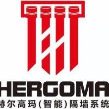 广州赫尔高玛隔墙装饰有限公司
