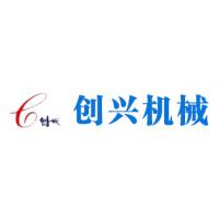青州市创兴机械有限公司