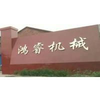 济宁鸿睿机械设备有限公司