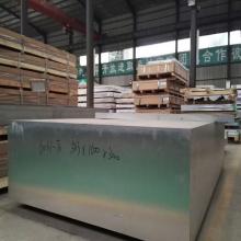 5系防锈铝 5052铝板 耐腐蚀防锈铝合金板 5052花纹铝板