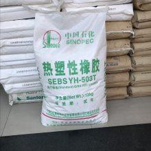 代理SEBS 中石化巴陵 YH-506T 医疗器材 无卤阻燃料