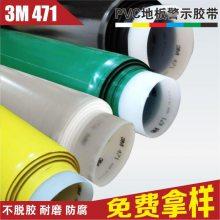 3M471警示胶带 pvc地板胶带 蓝色红色 无尘车间标识划线胶带 可定制