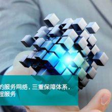 爱博精电电子制造行业电力安全运行解决方案,为您整体解决用电问题