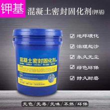 山东混凝土密封固化剂多少钱 钾基混凝土固化剂 混凝土抛光液厂家直销