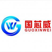 深圳国芯威科技有限公司