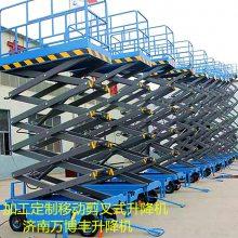 供应移动剪叉YDJC0.5-6升降机升降高空作业车户外维修登高车万博丰厂家