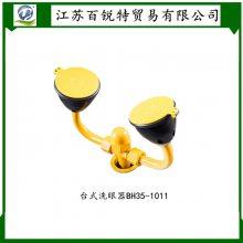 新标准博化洗眼器BH35-1011,台式304+ABS洗眼桶