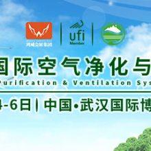 2020武汉国际空气净化与新风系统展