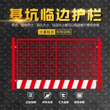 竖杆基坑临边护栏网红白相间联舟质量合格认证