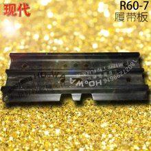 HYUNDAI/現代R60-7挖機履帶板 現代60-7鏈板