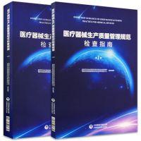 医疗器械生产质量管理规范检查指南第一册+第二册 2本套 包邮