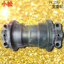 KOMATSU/小松PC220-7挖掘机四轮一带支重轮配件店电话_小松220底轮