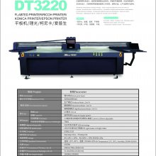 DETU/得图品牌UV平板机 3220大型亚克力平板打印机