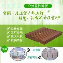 18mm重竹地板户外环保公园品牌竹钢板防腐竹木地板竹地板厂家阳台