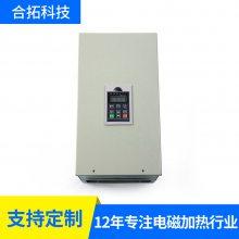 三相电磁感应加热器多少钱厂家直招代理商_合拓科技