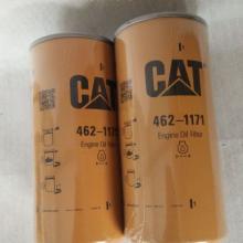 CAT卡特462-1171滤清器挖掘机机油滤芯4621171