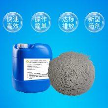 源头生产厂家 重金属捕捉剂捕集剂 重金属去除剂 重捕剂 污水处理
