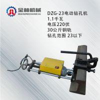 山东省煤矿工人好帮手DZG-23电动钢轨钻孔机