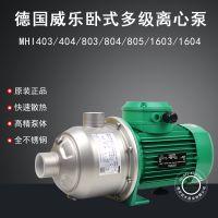 批发***德国威乐水泵WILO不锈钢卧式多级离心泵MHI1604耐高温