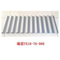 洛阳彩钢厂家供应YX18-76-988型组合型墙面板