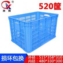 厂家直销周转筐 520塑料周转箱防静电胶框 江苏林辉可定制印图案印字