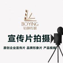 建筑公司宣传片拍摄 基建项目专题片制作 工程承建企业形象片制作