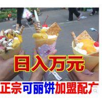 台湾可丽饼配方技术 台湾式加盟奶茶甜品店特色美食小吃教程