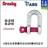 美国进口Crosby卸扣 G-210大吨位D形卸扣