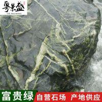景盛广东大型场富贵绿石、现货批发假山石富贵绿石、造景驳岸观赏石