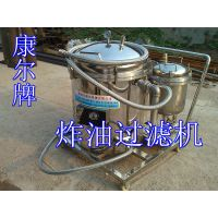 康尔食用油滤油机 油炸机专用过滤机LY200