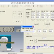 DELTA仪器电机智能测功系统 智能家居用电机测试系统 测功机