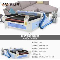 供应迈创数控MC-1630服装裁剪机 对条对格衬衣切割