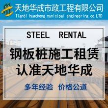 甘肃钢板桩支护,上海钢板桩支护,合肥钢板桩支护就找【天地华成】质优价廉