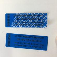 上海供应揭开无残留留VOID材料 揭开不留VOID防伪贴纸报价
