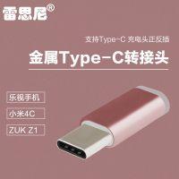 雷思尼 type-c转接头5乐视1s小米4c手机安卓otg转换器usb充电器头